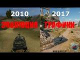 Эволюция Графики в Мире Танков (Evolution of Graphics in World of Tanks) 2010-2017