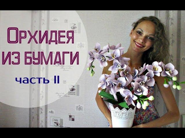 Невероятные орхидеи из гофрированной бумаги (часть 2)
