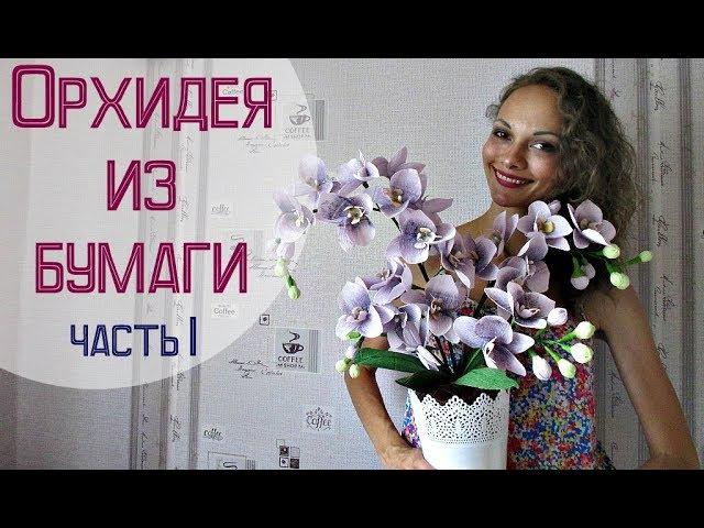 Невероятные орхидеи из гофрированной бумаги (часть 1)