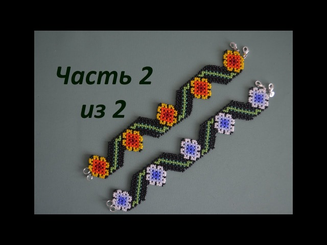 Браслет из бисера в технике уичольских мотивов. Часть 2 из 2. Бисероплетение. Мастер класс