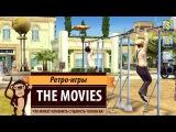 The Movies создай свою фабрику грёз!