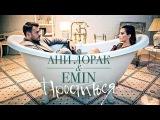 EMIN &amp АНИ ЛОРАК - Проститься (Official Video)