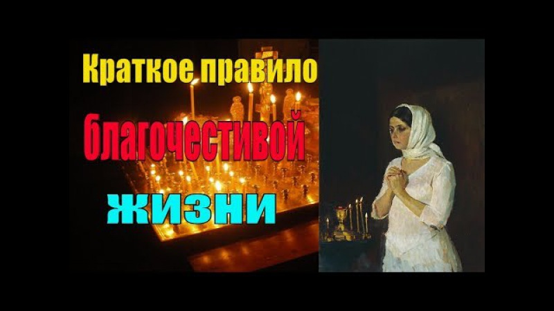 Краткое правило благочестивой жизни о. Алексия Мечева - Пестов Н.Е.