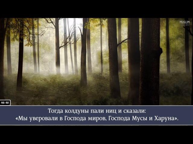 Файсал Ар-Рушуд. Сура 26 Аш-Шуара (Поэты), аяты 10-51