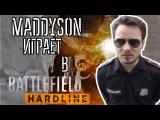 MADDYSON ИГРАЕТ В Battlefield Hardline