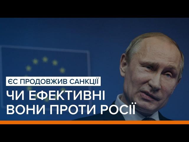 Євросоюз продовжив санкції чи ефективні вони проти Росії Ваша Свобода