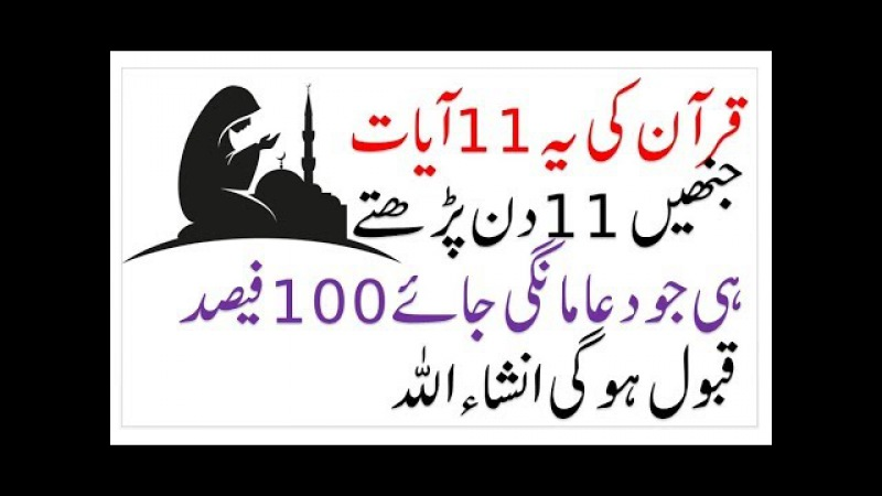 Wazaif Qurani - Wazifa for Qubool-e-Dua قرآن کی ۱۱آیات۱۱دن پڑھیں انشاءال