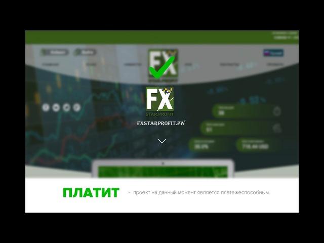 Обзор проекта - Forex Star Profit - Доходность от 23% в месяц.Вклад 50$[VelgerMonitor]