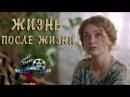 ЭТОТ ФИЛЬМ ЖДАЛИ ВСЕ!! Жизнь После Жизни 2017 Русские мелодрамы, новинки HD