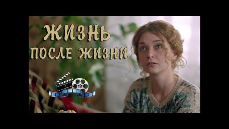 ЭТОТ ФИЛЬМ ЖДАЛИ ВСЕ!! Жизнь После Жизни (2017) Русские мелодрамы, новинки HD