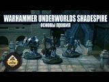 FFH Изучаем Warhammer Underworlds Shadespire основы правил