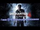 Uncharted 4:A Thief's End🐾Глава 13—В безвыходном положении 🐾