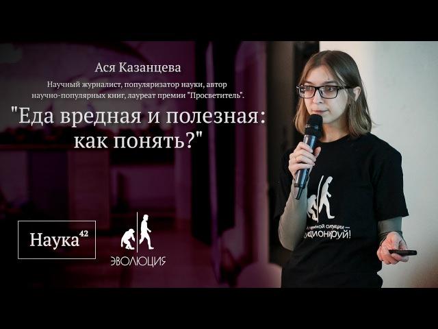 Ася Казанцева Еда вредная и полезная Кемерово 2017