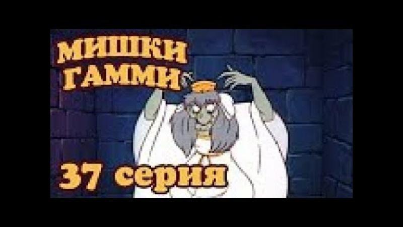 Приключения Мишек Гамми .37 серия (Глаз наблюдателя)