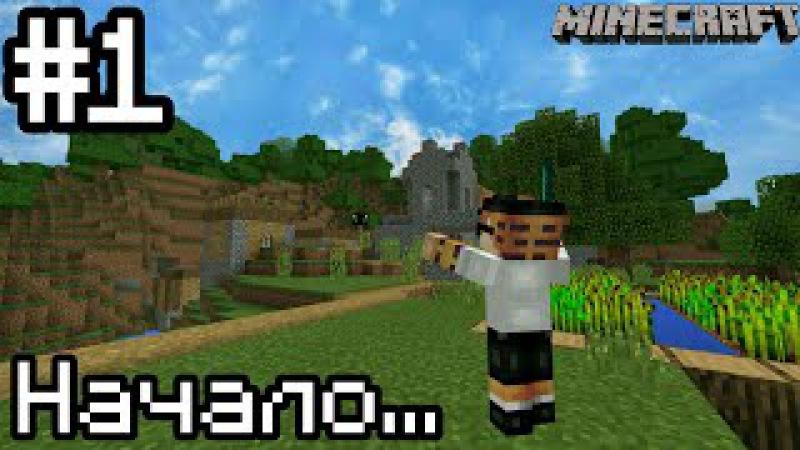 Выживание в Minecraft PE 1.2 1 - Начало