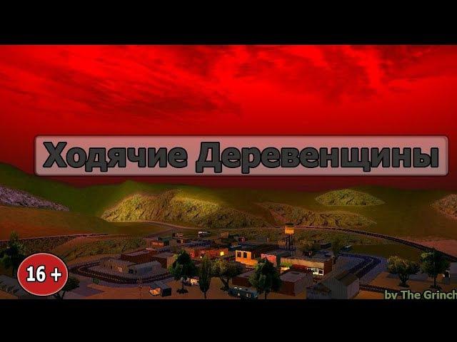Фильм GTA Samp 'Ходячие Деревенщины' Machinima