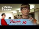 Тайны следствия 10 сезон 14 серия - Подозреваемый джип 2011