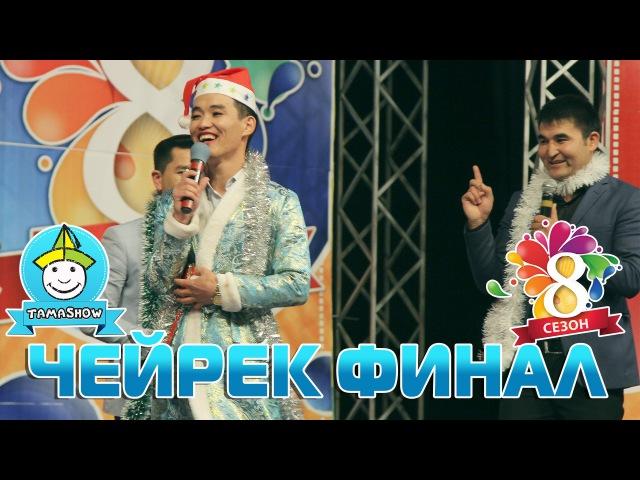 Тамашоу / 8-сезон / 1/4 / Толугу менен / 2016 / Каналга жазылыныздар