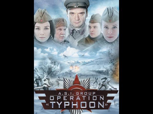 Задания особой важности: Операция «Тайфун» (2013) 1 серия