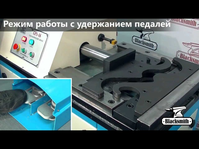 Пресс гидравлический кузнечный GP1-16 Blacksmith