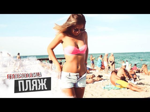 От первого лица: Пляж