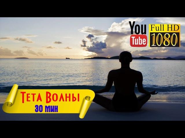 HD 🌞 Тета Волны 🌞 Закат Лучшая Музыка для Релакса, Йоги, Размышлений, Цигун, Рейки 🌞 Энергия Ци