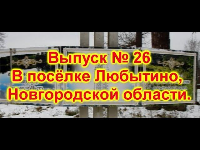 СПАСИБО ЗА ПОДАРЕННУЮ ЖИЗНЬ Выпуск № 26 п Любытино, Новгородская область