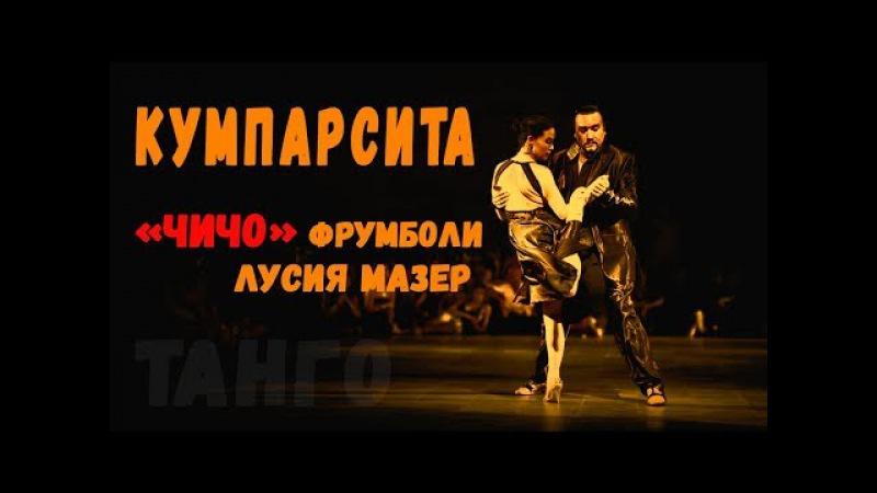 Танго легенды. Восхитительное исполнение Кумпарсита. Мариано Чичо Фрумболи и Лусия Мазер.