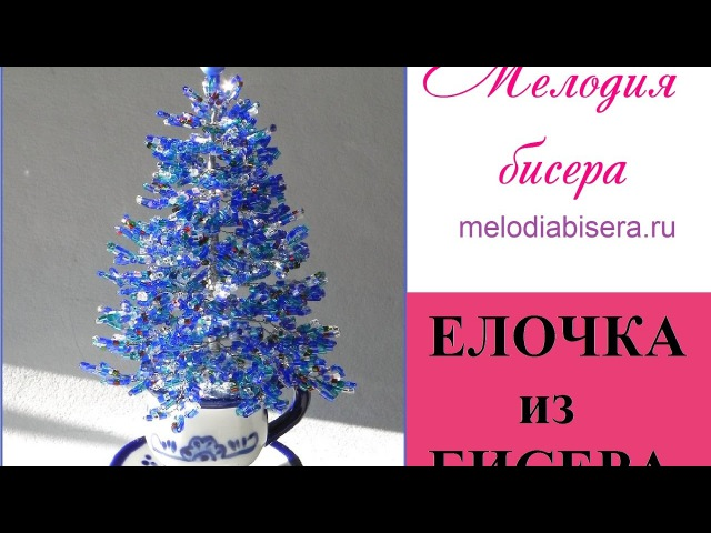 Елочка из бисера. Мастер класс. Spruce from Bead. How to make