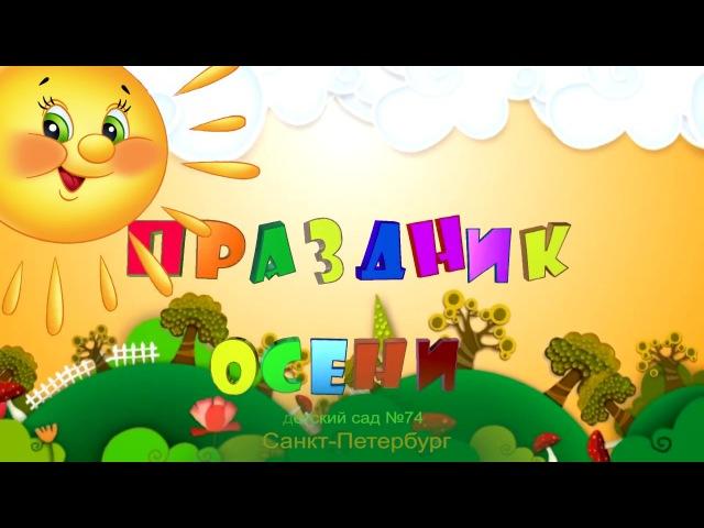Праздник осени в детском саду. Видеосъемка утренника в детском саду. Детская видеосъемка