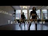 Tank - When we // Pampura Anzhela // Vyuchina Irina