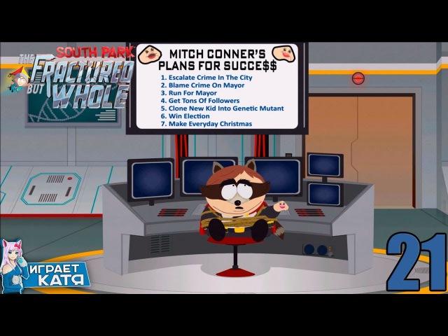 South Park: The Fractured But Whole - Теперь мы знаем что задумал Митч Коннор! 21