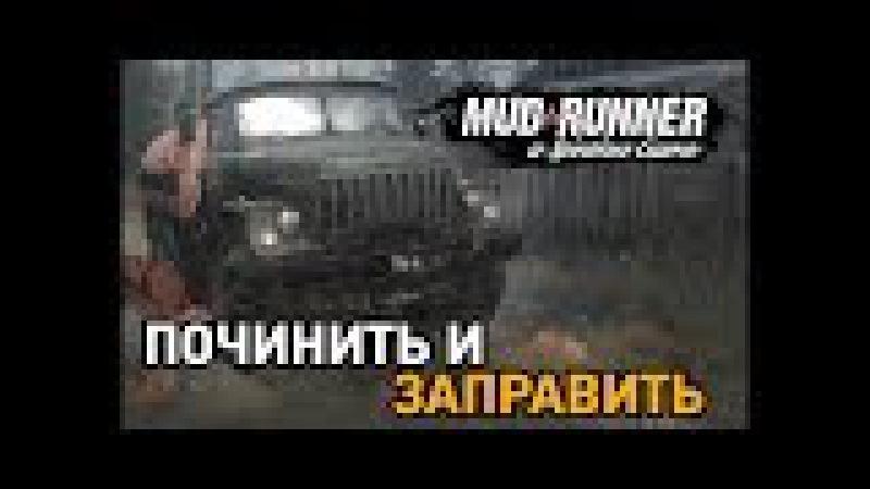Стрим Spintires mudrunner -Карта «Crossroads»