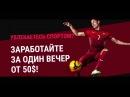 BetFAQ - сервис прогнозов на спорт