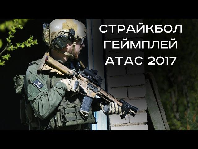 СТРАЙКБОЛ ГЕЙМПЛЕЙ АТАС 2017/ AIRSOFT GAMEPLAY ATAS 2017
