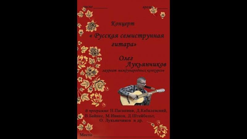 Возрождение русской 7 стр. гитары Часть 2 Обучение заключение