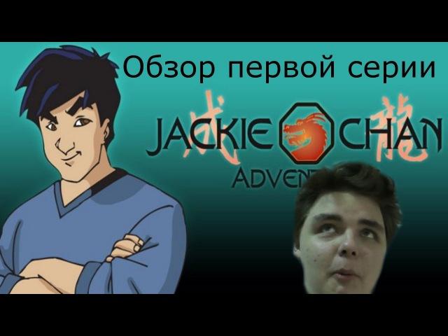 Приключения Джеки Чана | Обзор | Hating Mirror