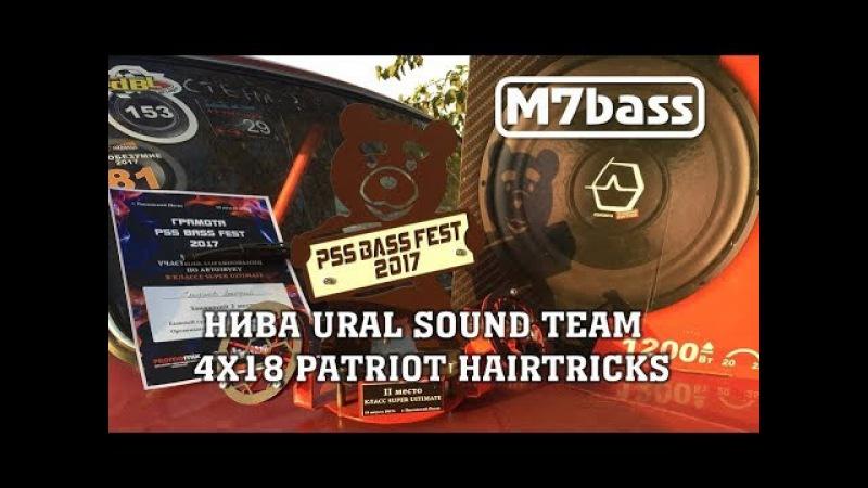 Posad Sound Fest 19 08 2017 Hairtrick M7bass Ural Sound НИВА Patriot 18*4 шт