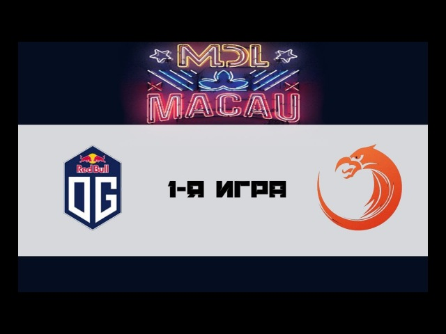 OG vs TNC 1 (bo3)   MDL Macau 2017, Финал, 10.12.17