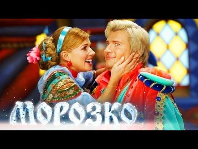 Морозко | Новогодняя музыкальная сказка | Субботний вечер