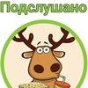 Подслушано Ульяновская область