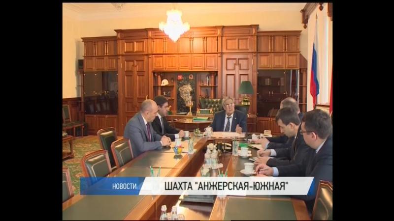 Аман Тулеев провел рабочую встречу, посвященную положению дел на шахте Анжерская-Южная