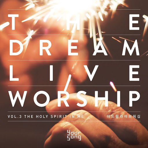The Dream альбом The Dream Live Worship, Vol. 3 - The Holy Spirit in Me