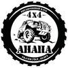 4x4 Анапа
