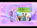 Фрагменты из 6 й серии Фильм Братья по обмену Борис Клюев в роли Олега Чумакова