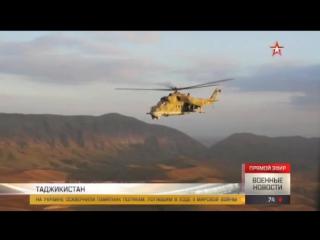 Учения российских вертолетчиков в Таджикистане