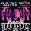 TRUBETSKOY | 23.04 | ТВЕРЬ