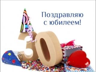Тебе сегодня 30 лет!