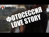 LOVE STORY с черным цветным дымом