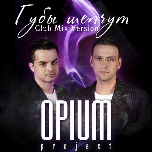 OPIUM project album Губы шепчут (Club Mix Version)